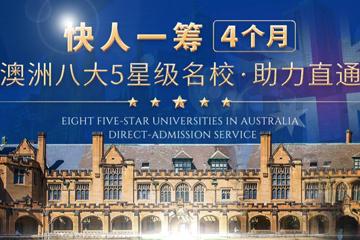 上海精銳海外升學上海精銳澳洲留學圖片