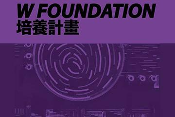 上海W国际艺术教育上海W艺术留学培养计划图片