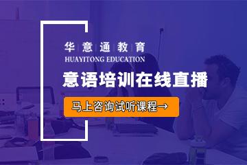 广州华意通教育意大利语培训在线直播凯发k8App图片