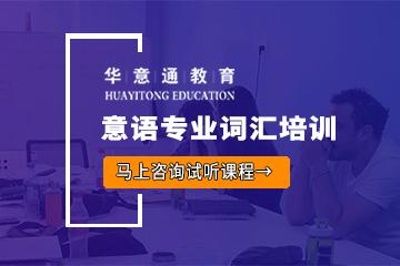 广州华意通教育广州意大利语专业词汇培训班图片图片