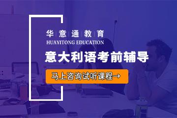 广州华意通教育广州意大利语考前辅导图片图片