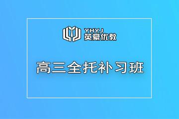 重慶英豪教育重慶高三全托補習班圖片圖片