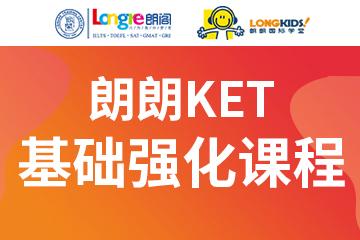 上海朗朗国际学堂上海朗朗KET基础强化培训凯发k8App图片
