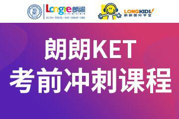 上海朗朗国际学堂上海朗朗KET考前冲刺培训凯发k8App图片