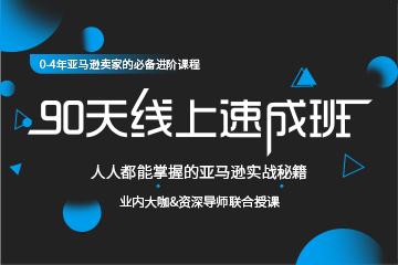 深圳百马汇亚马逊电商在线培训班图片
