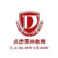 深圳點擊國際教育
