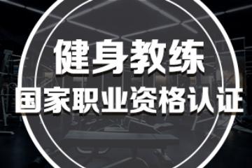 上海銳星健身學院健身教練國家職業資格認證圖片