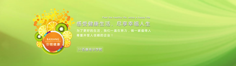 深圳百康培訓學校