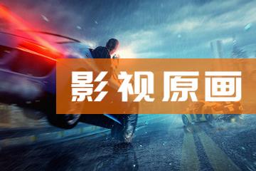 北京火星時代教育北京火星時代影視原畫設計班圖片
