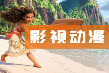 北京火星時代教育北京火星時代影視角色動畫設計班圖片
