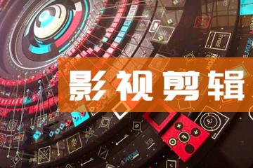 北京火星時代教育北京火星時代影視剪輯與包裝培訓班圖片