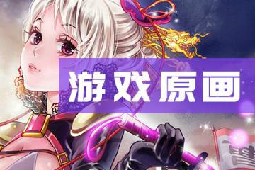 北京火星时代教育北京火星时代游戏原画设计培训班图片