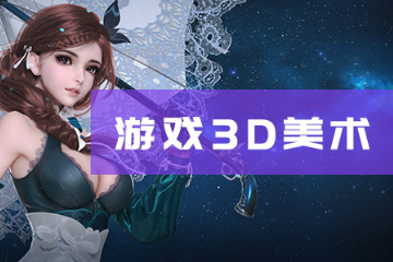北京火星时代教育北京火星时代游戏3D美术培训班图片