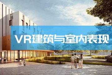 上海火星时代教育上海火星时代VR建筑与室内表现图片