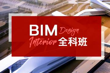 广州火星时代教育广州火星时代BIM全科班图片图片