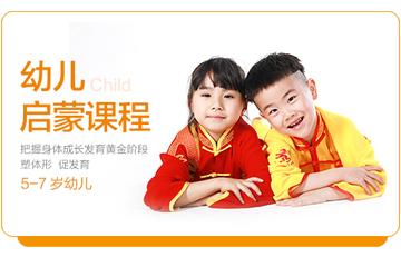 上海新精武教育幼兒武術啟蒙課程圖片