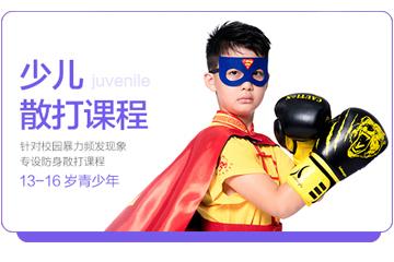 上海新精武教育青少年散打防身課程圖片