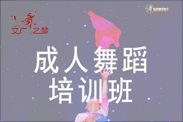 上海文广舞之梦上海文广舞之梦成人舞蹈培训班图片