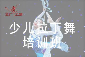 上海文广舞之梦上海文广舞之梦少儿拉丁舞培训班图片