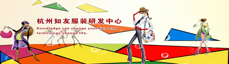 杭州如友服裝培訓學校
