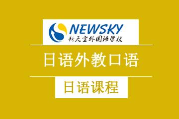 天津新天空外國語學校日語外教口語培訓課程圖片圖片