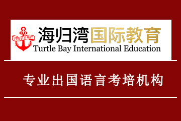 天津海歸灣國際教育天津托福1對1沖刺培訓課程圖片圖片