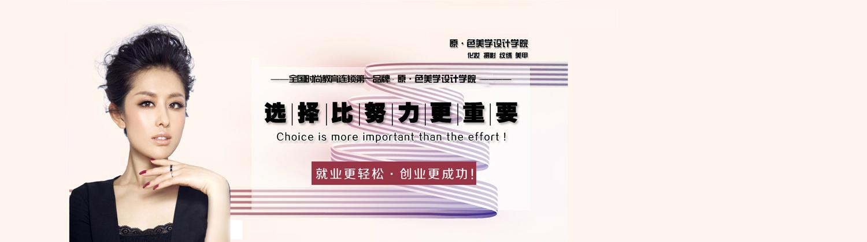 原色化妝美甲培訓學校