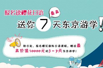 上海櫻花日語學校日本游學圖片
