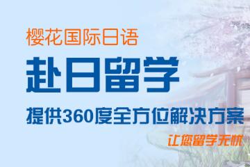 上海櫻花日語學校日本出國一站服務圖片