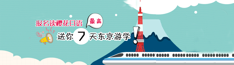 寧波櫻花日語