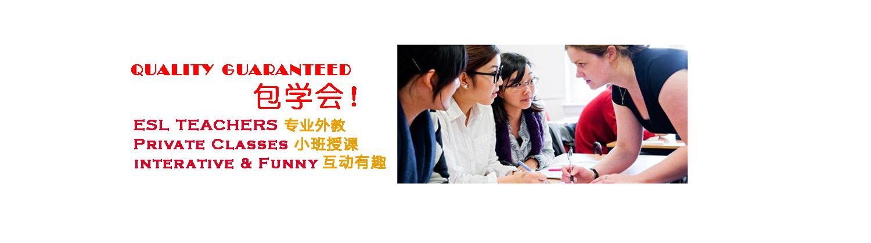 廣州英倫外語