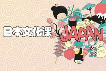 广州樱花日语广州樱花日语日本文化课图片图片