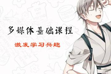 广州樱花日语广州樱花日语多媒体基础凯发k8App图片图片
