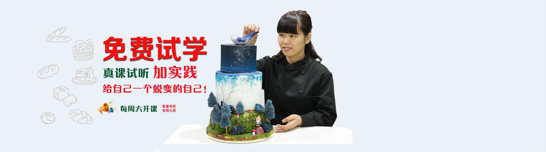 廣州萌貨烘焙培訓學校