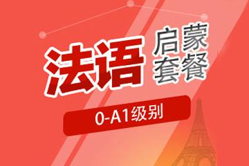 北京齊進法語啟蒙法語套餐(A1)圖片圖片