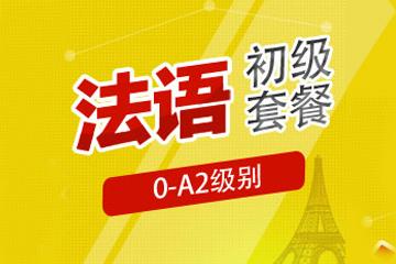 北京齊進法語初級法語套餐(A2)圖片圖片