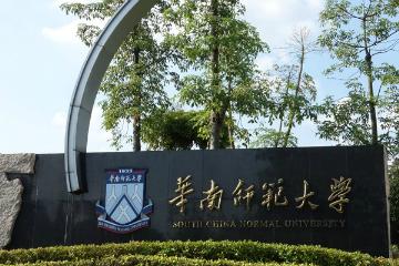 广州逸成教育华南师范大学主考图片图片