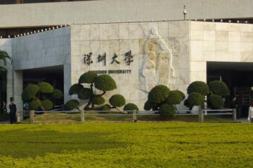 广州逸成教育深圳大学主考图片图片