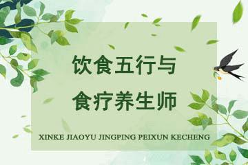 上海境学教育饮食五行与食疗养生师图片