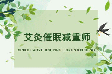 上海境學教育艾灸催眠減重師圖片