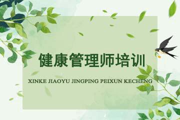 上海境學教育健康管理師培訓圖片
