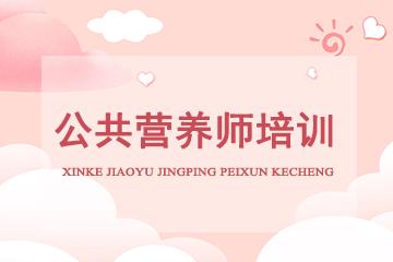 上海境学教育公共营养师培训图片