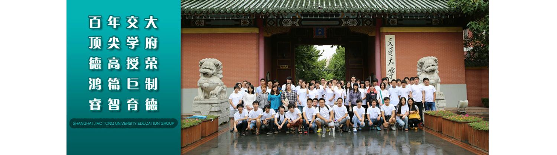 上海交大教育集團