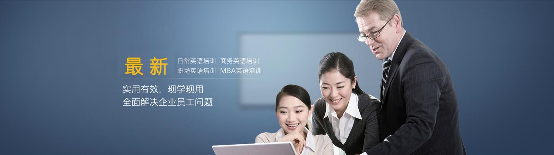 上海語翼外教