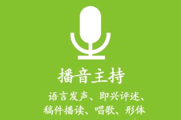上海藝考星播音主持專業圖片