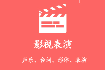 上海藝考星影視表演專業圖片