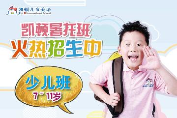 上海凱頓兒童美語上海凱頓寒暑托少兒班圖片
