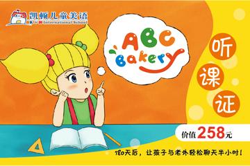 3-6歲兒童英語試聽證