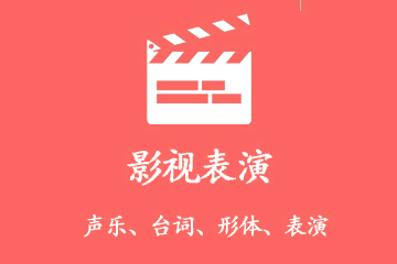 上海藝承明鑫藝考上海藝承明鑫影視表演專業藝考培訓課程圖片