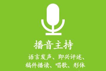 上海藝承明鑫藝考上海藝承明鑫播音主持專業藝考培訓課程圖片